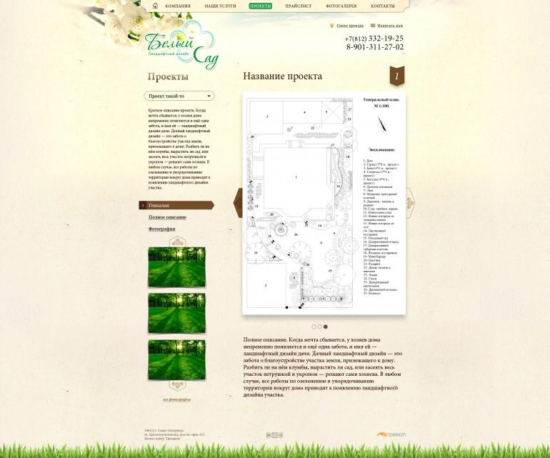 """Дизайн сайта компании ланшафтного дизайна """"Белсад"""""""