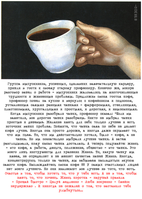 … Кофе …