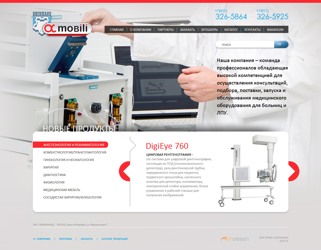 Дизайн сайта компнии a-mobili — медицинское обрудование