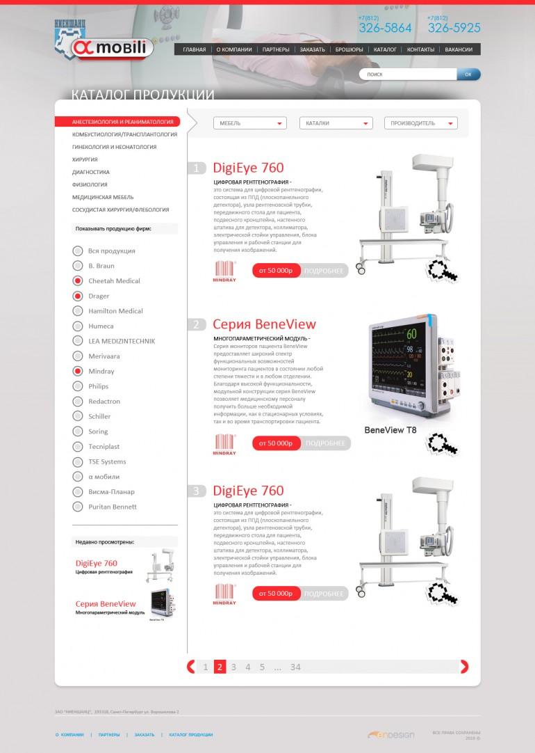Дизайн сайта компнии a-mobili - медицинское обрудование