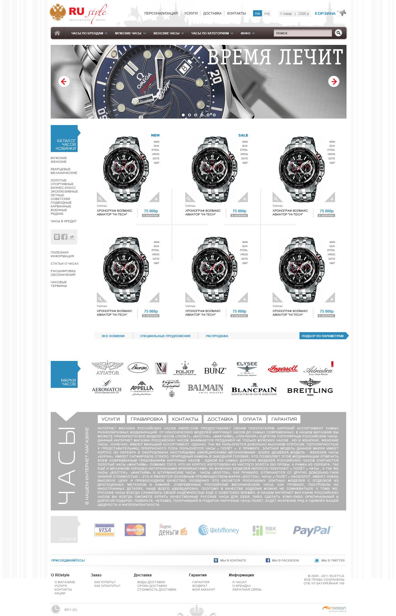 Интернет-магазин часов Ru-style