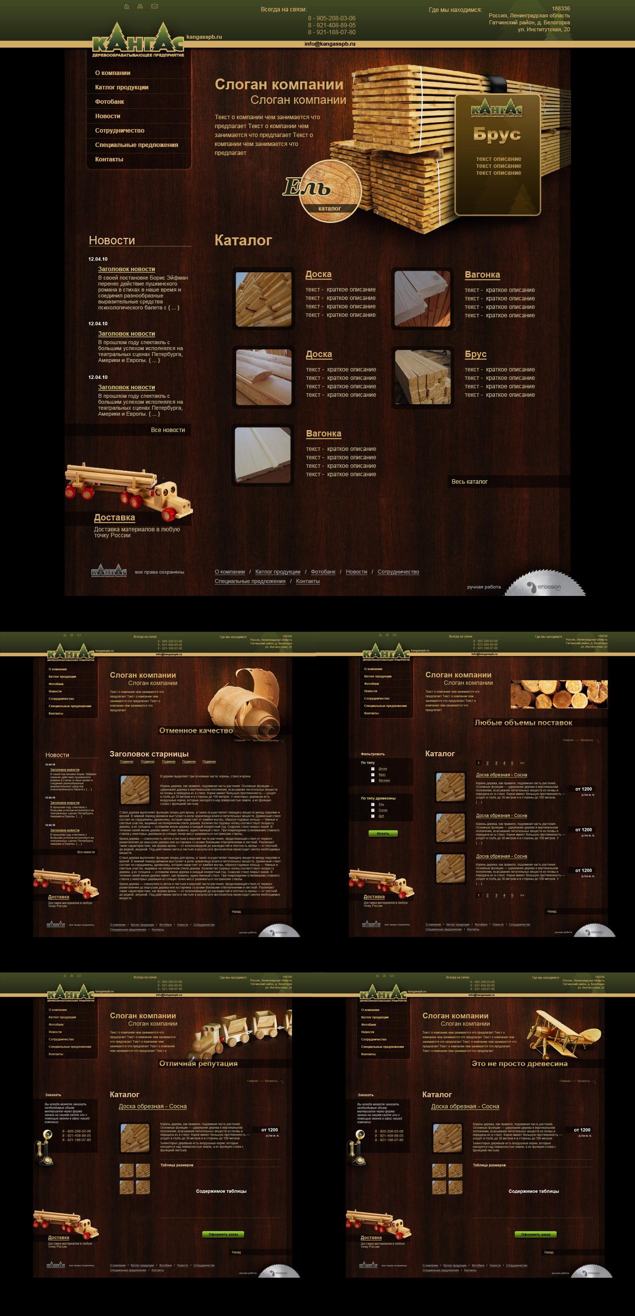 Дизайн сайта компании Кангас