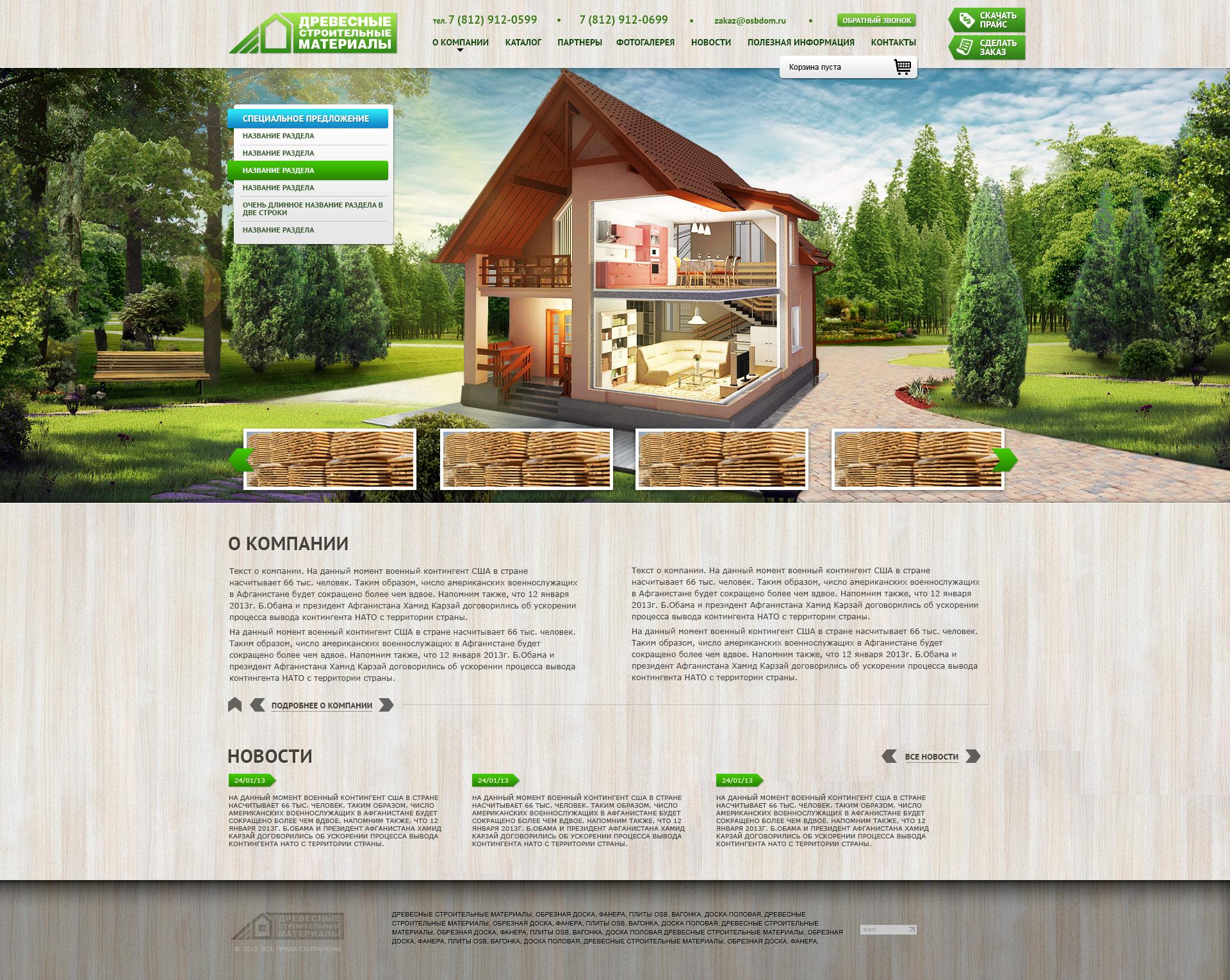 Сайт компании строительных материалов