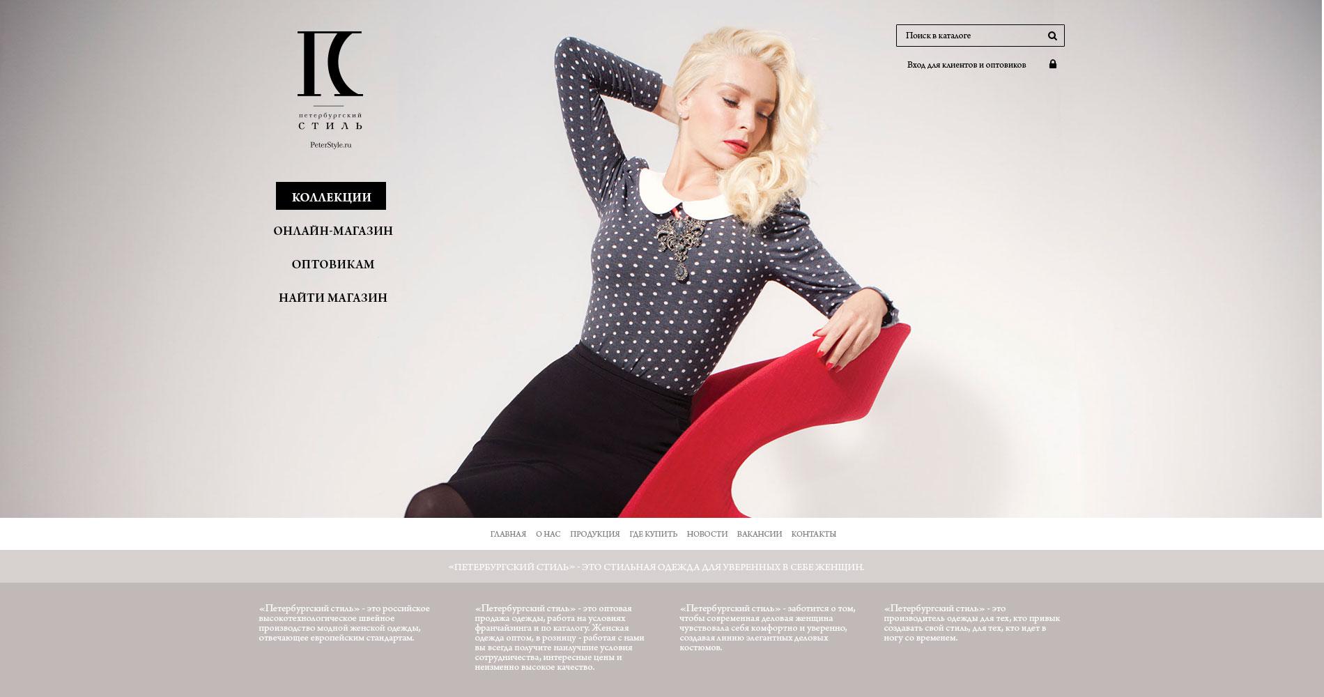 0feac14e7a3 Петербургский стиль - интернет-магазин модной женской одежды