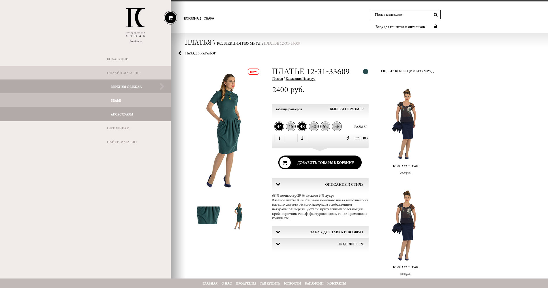 Мила Каталог Женской Одежды Доставка