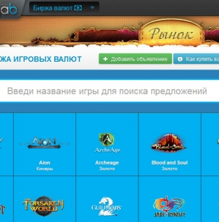 Биржа игровой валюты — продажа игровых денег за реал money-mmo.com