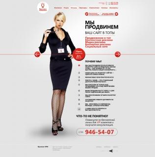Сайт SEO-компании Проспект Продвижения