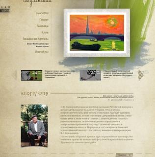 Дизайн сайта художника Ивана Годлевского
