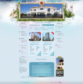 Сайт недвижимости компании Импереал Реалти