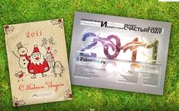 Календарь и открытка дизайн студии endesign 2011
